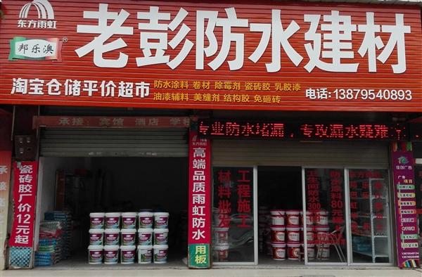 广州邦乐澳品牌简介
