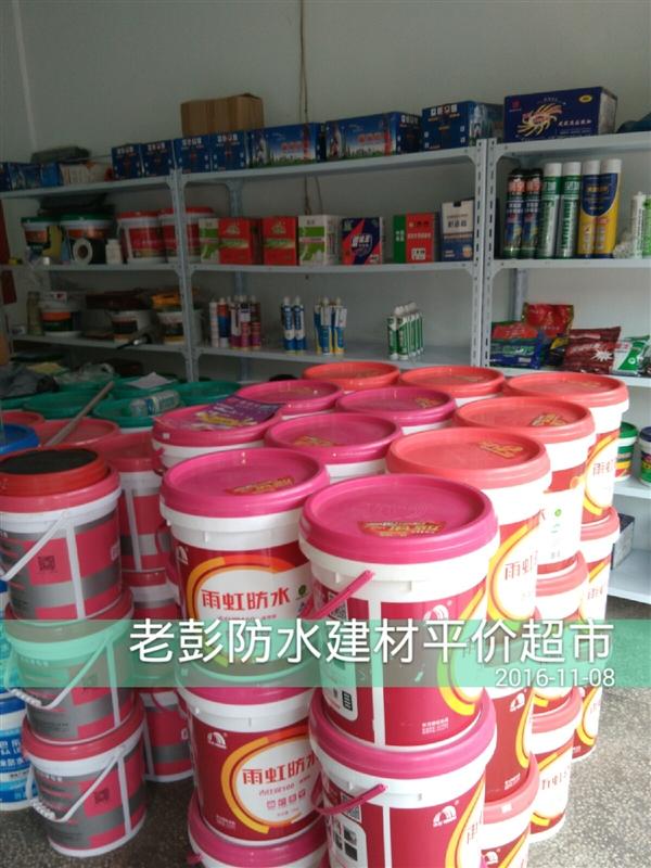 雨虹防水厨房卫生间专用防水涂料